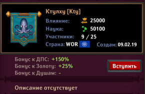Dungeon_Crusher_clans_find_3.jpg.0392f91779cda33c3e8819471fc25baf.jpg
