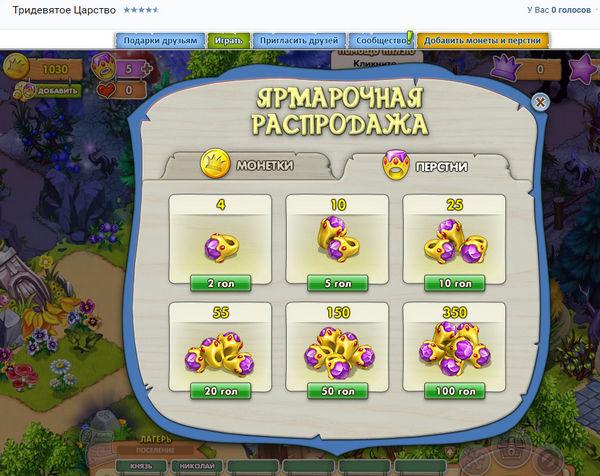 tridivyatoe_carstvo_coins.jpg.71d73223cdd31ee215ea723bd07e5123.jpg