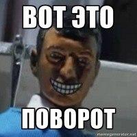 vot_eto_povorot.jpg