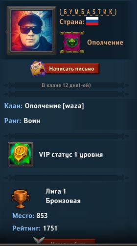 Boombastik_Cheater_profile_Dungeon_Crusher.jpg.cd7dd5bf9f580cdfac8d9fec4ce0b722.jpg