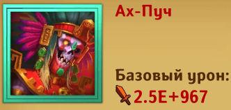 Dungeon_Crusher_Ah_Puch_siege_boss.jpg.d7f81c323aaa1b42b17bbec36bf45353.jpg