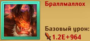 Dungeon_Crusher_Brallmalloch_boss_siege.jpg.f98c79e4a081698432d6018736f7fd01.jpg
