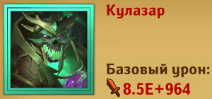 Dungeon_Crusher_Kulazar_the_Decayer_boss_siege.jpg.61e1f3c6c2f069146966a85f0c5ff763.jpg