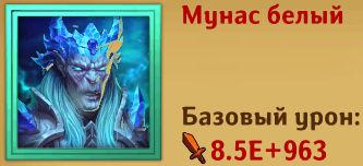 Dungeon_Crusher_Munnas_the_White_siege_hero.jpg.2011589f5c6f3442ee612884c34062a7.jpg