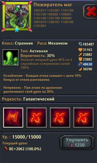 Dungeon_Crusher_Necrophagist_Mage_info.jpg.e09bc9e0ab662e9c99861f5be9eaebab.jpg