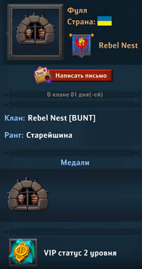 Dungeon_Crusher_Rebel_Nest_clan_player_full.jpg.81a913bdcb205d2f88f1b90c568c53c4.jpg
