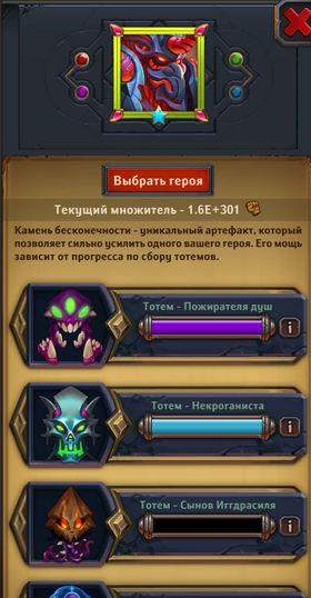 Dungeon_Crusher_Soul_Reaper_infinity_stone.jpg.6a7f31b6765f35b01abbe537453e90d5.jpg