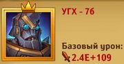 Dungeon_Crusher_UGX-7b_elite_2_hero_siege.jpg.9d8e38500aecc576b0da15e9a46d116c.jpg