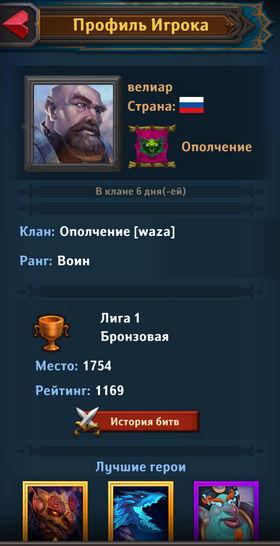 Veliar_Cheater_profile_Dungeon_Crusher.jpg.5e945e25d0fdb66b02c37cce2a20f29a.jpg