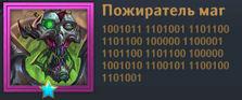 level_10000_dungeoun_crusher_Necrophagist_Mage.jpg