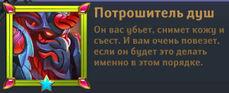 level_15000_dungeoun_crusher_Soul_Reaper.jpg
