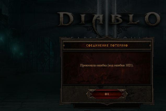 Diablo_3_1021.jpg
