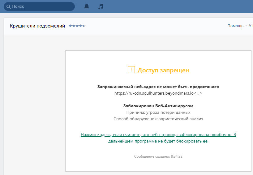 Dungeon_Crusher_Kaspersky_bug.jpg.a25b63bd411396acebe8722153ee36af.jpg