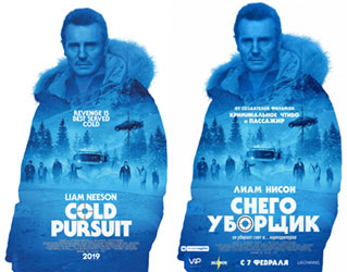 cold_pursuit_movie_poster.jpg