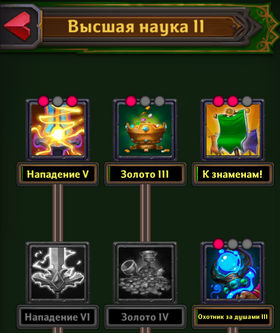 Dungeon_Crusher_higher_science_II.jpg.1cc8c5aaf94b5063544bfd3791a503d3.jpg