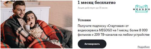 megogo_promo_code_free_tv.jpg