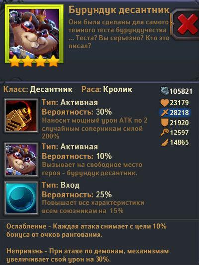 Dungeon_Crusher_chipmunk_paratrooper_hero.jpg
