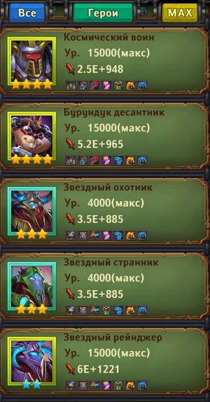 Dungeon_Crusher_chipmunk_paratrooper_hero_list.jpg