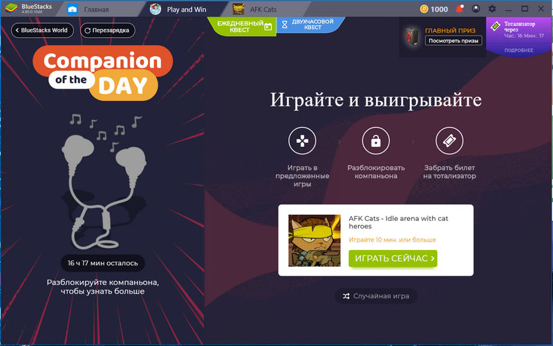 AFK Cats Bluestacks promote рекламируют