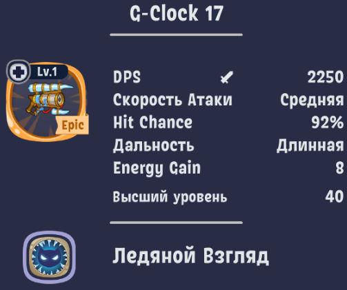 AFK_Cats_G_Clock_17_gun.jpg.4de18f0ca26fb6d623c9de14dc42b48e.jpg