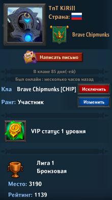 Brave_Chipmunks_Tnt_Kirill_.jpg.f5dda6fa1173533d08d1f828c5f27c5f.jpg