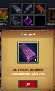 Dungeon_Crusher_AFK_Heroes_Adamantine_ingot_recipe.jpg.f40306d641ce088ba58b895f04bf1419.jpg