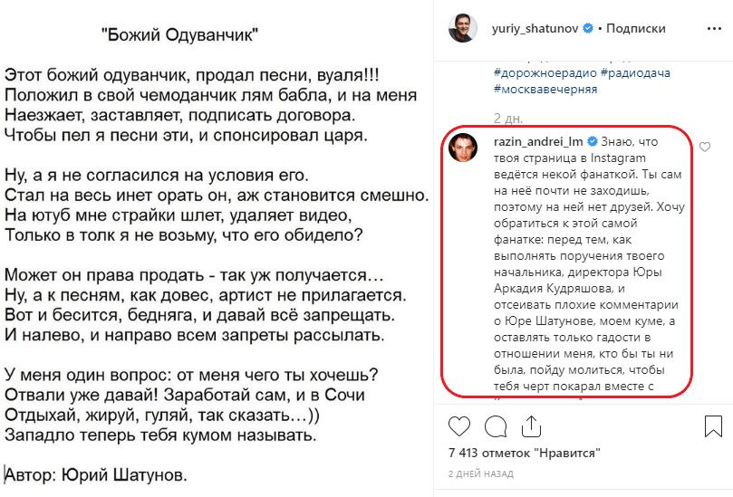 Razin_Shatunov_Instagram.png