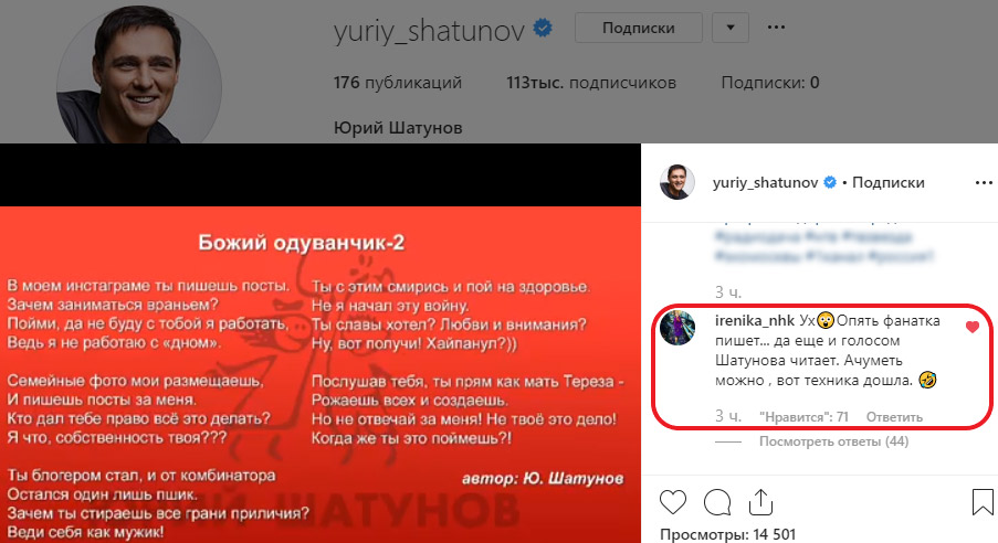 Shatunov_instagram_Razinu.jpg
