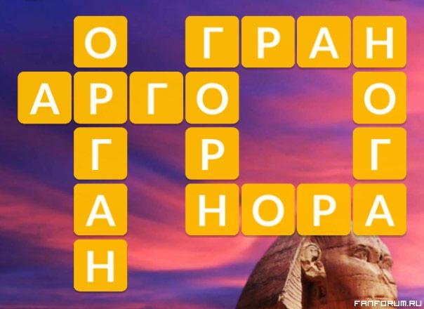 WOW ответы Египет Большой Сфинкс / Words of Wonders 6 уровень