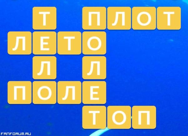 WOW ответы Египет Красное Море / Words of Wonders 4 уровень