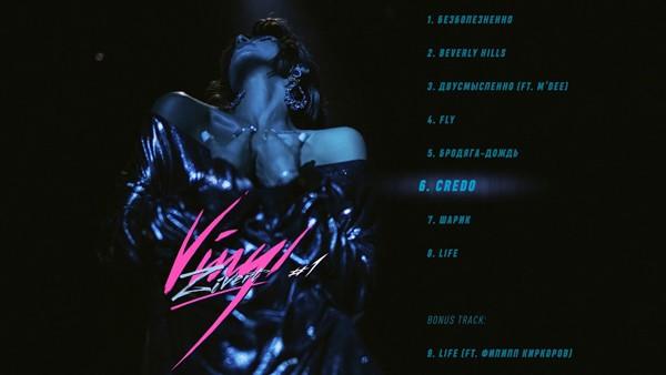 Zivert_Credo_Vinyl_#1.jpg