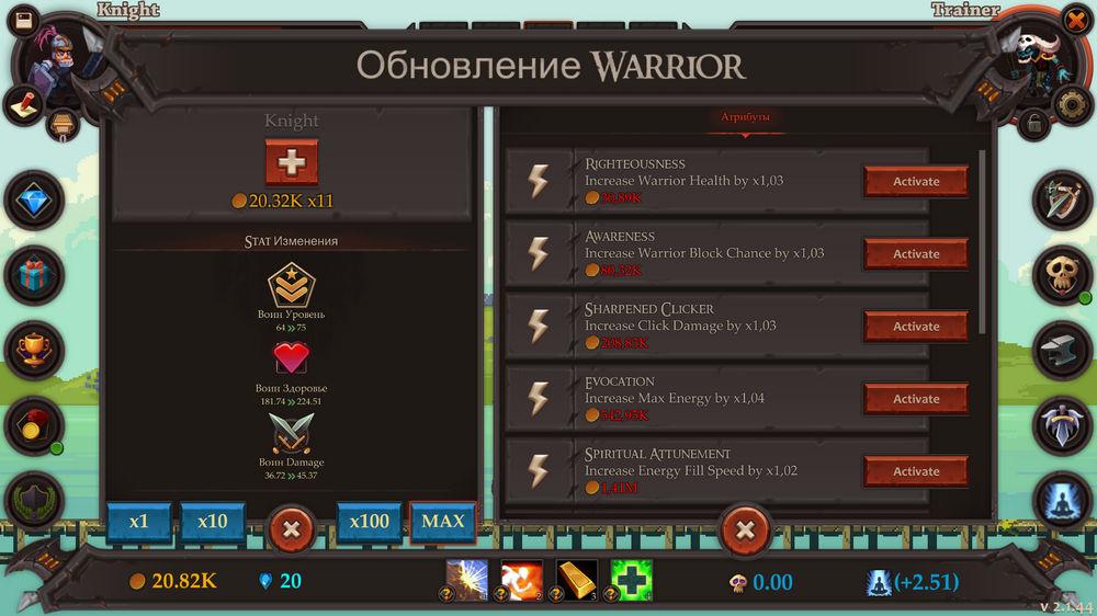 Clicker_Warriors_knight_upgrade.jpg