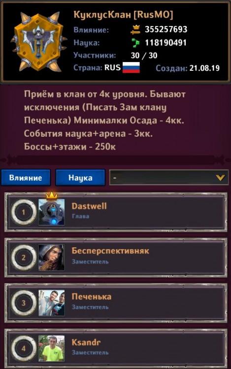 Dungeon_Crusher_AFK_Heroes_clan.jpg