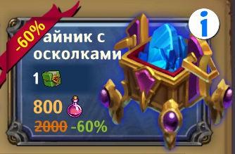 Dungeon_Crusher_AFK_Heroes_shard_cache.jpg