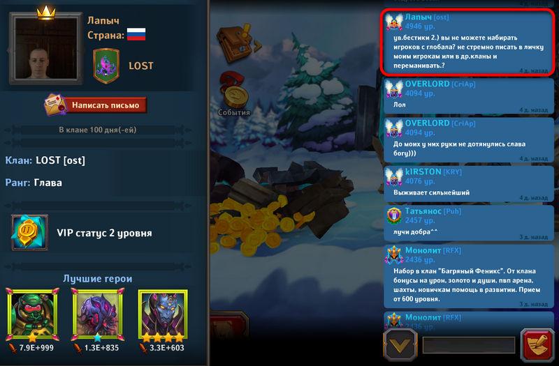 Dungeon_Crusher_third_server_recruiting_clan_players.jpg