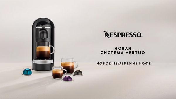 Nespresso_Vertuo.jpg