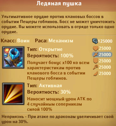 Dungeon_Crusher_AFK_Heroes_ice_cannon_gun.jpg