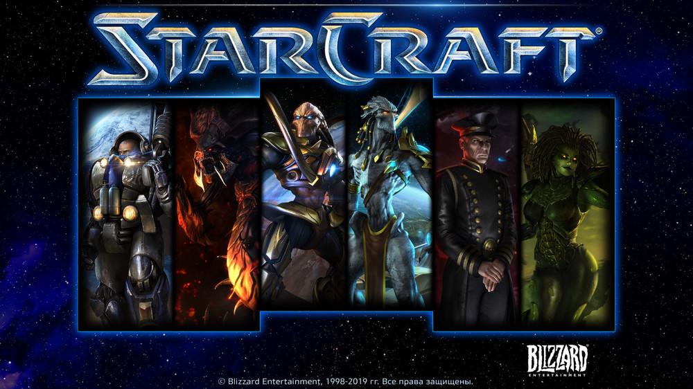 StarCraft_BroodWar_Remastered_Wallpaper.jpg