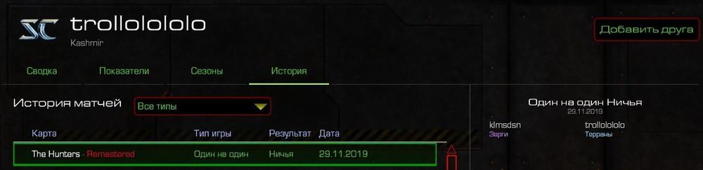StarCraft_BroodWar_Remastered_drop_hacker_not_save_stats.jpg