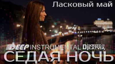 Laskoviy_may_Dj_Kriss_Latvia-instrumental_deep.jpg